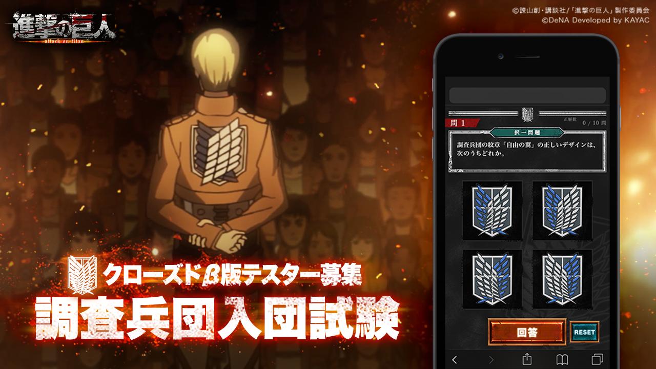 『進撃の巨人 TACTICS』調査兵団入団試験