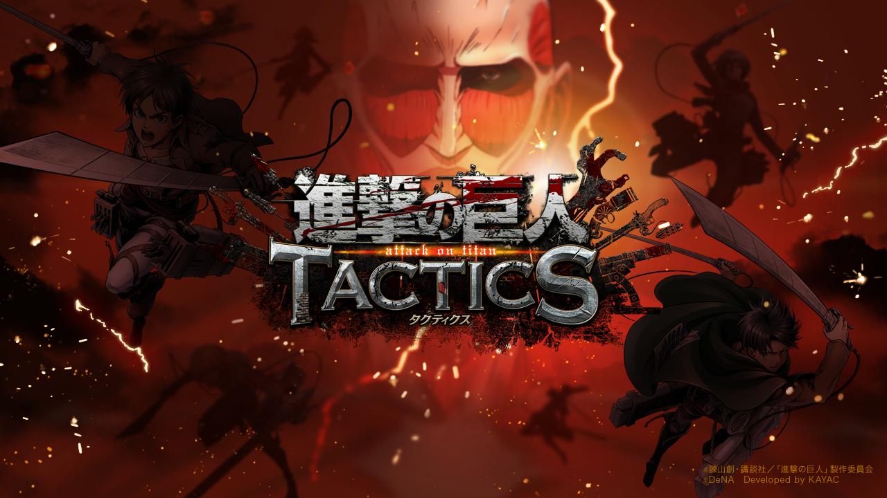 『進撃の巨人 TACTICS』公式サイト