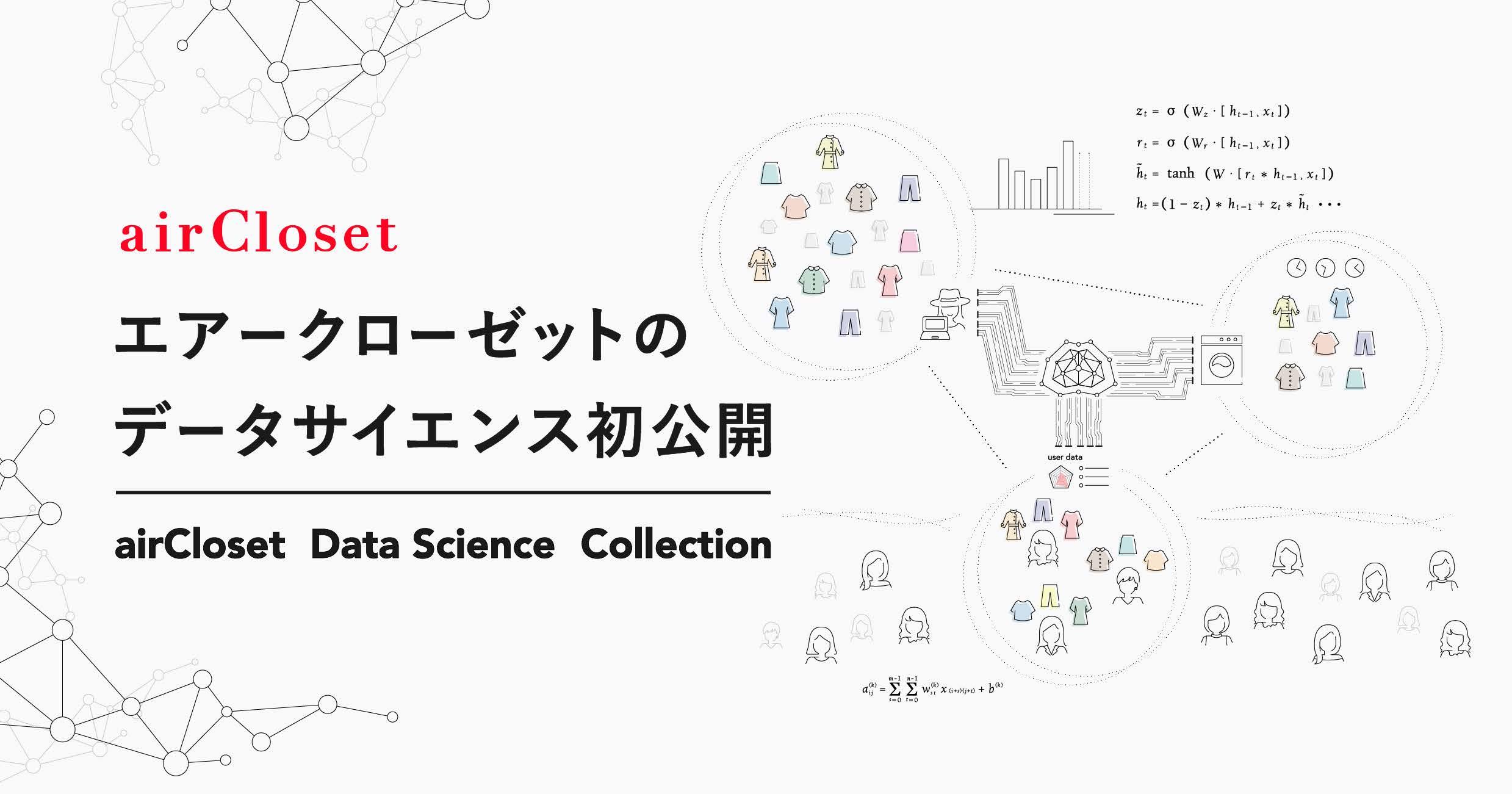 airCloset Data Sciense Collection