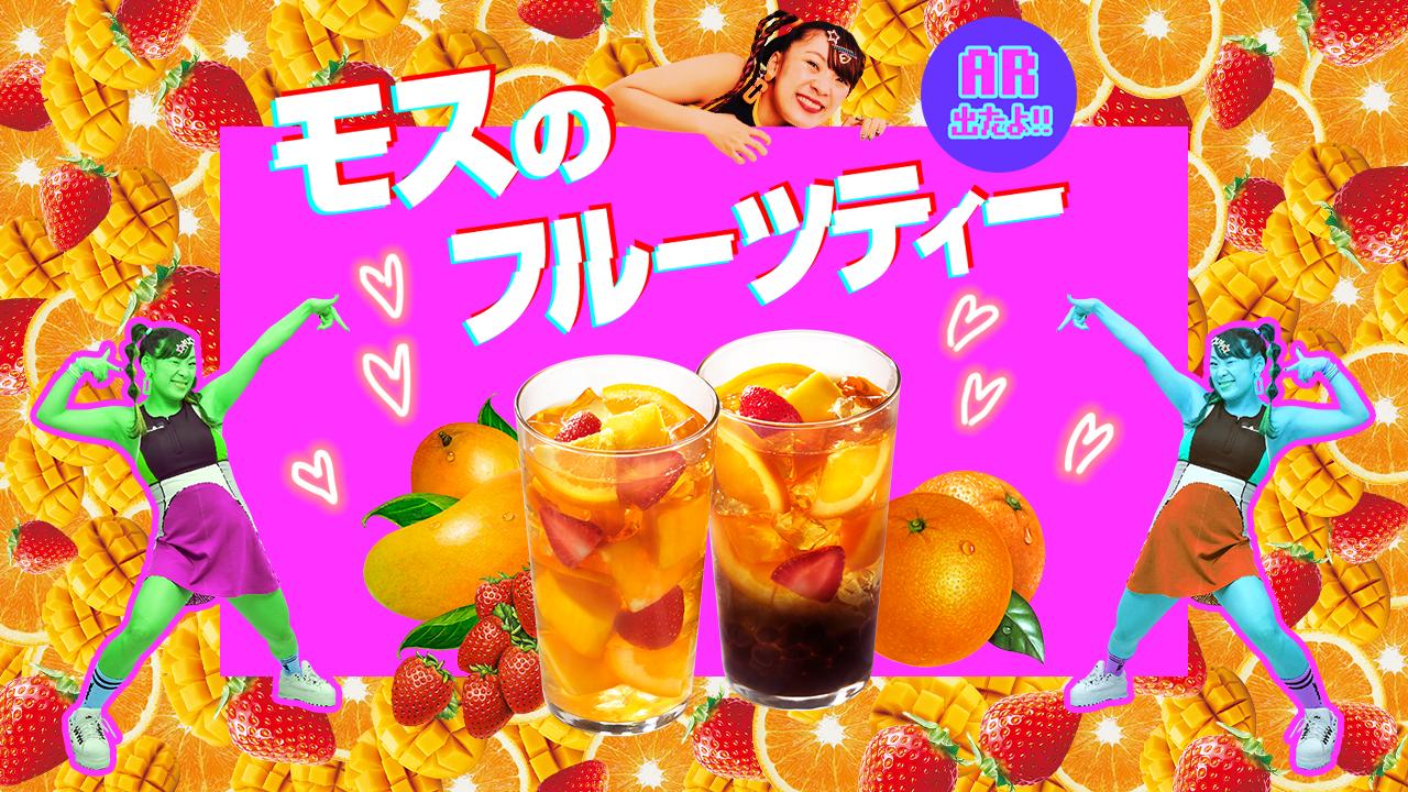 フワちゃん×モスバーガー フルーツティープロモーションキャンペーン