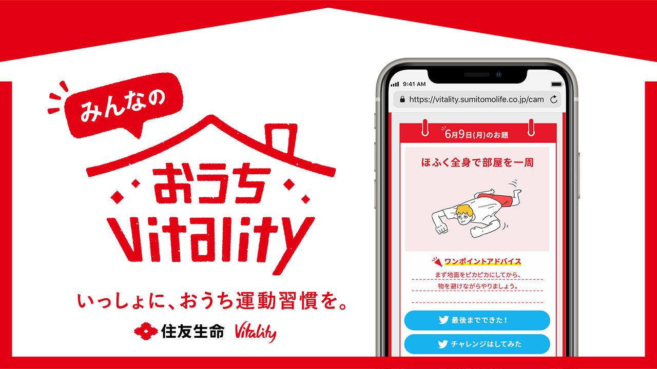 住友生命「Vitality」みんなの#おうちVitality