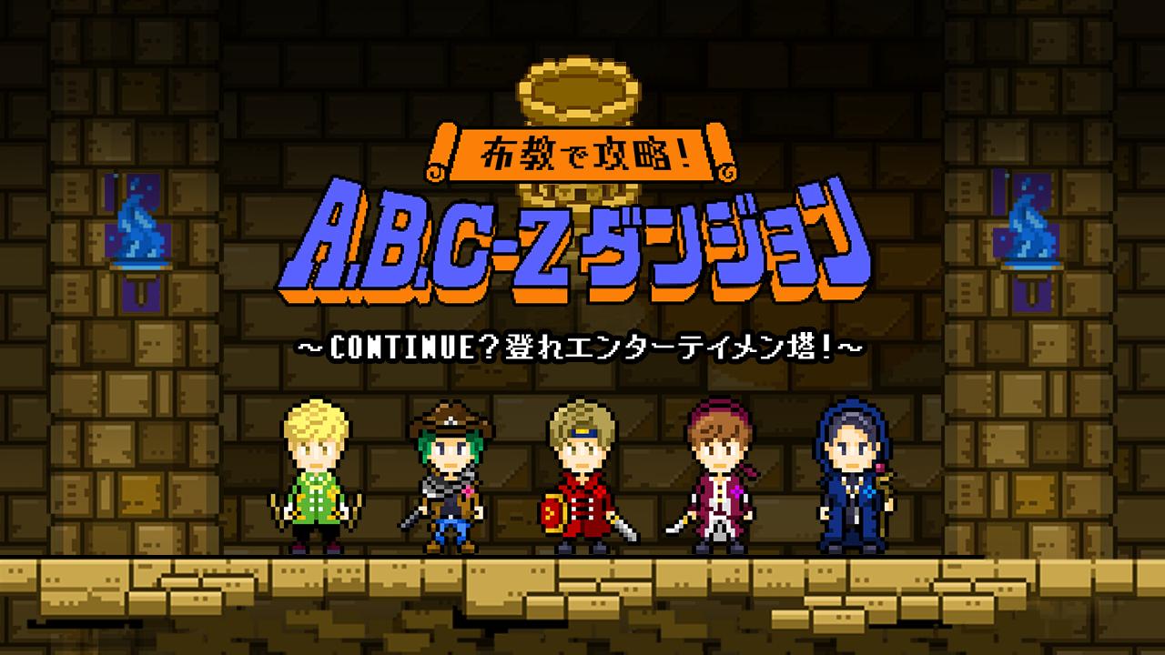 布教で攻略!A.B.C-Zダンジョン〜CONTINUE?登れエンターテイメン塔!〜