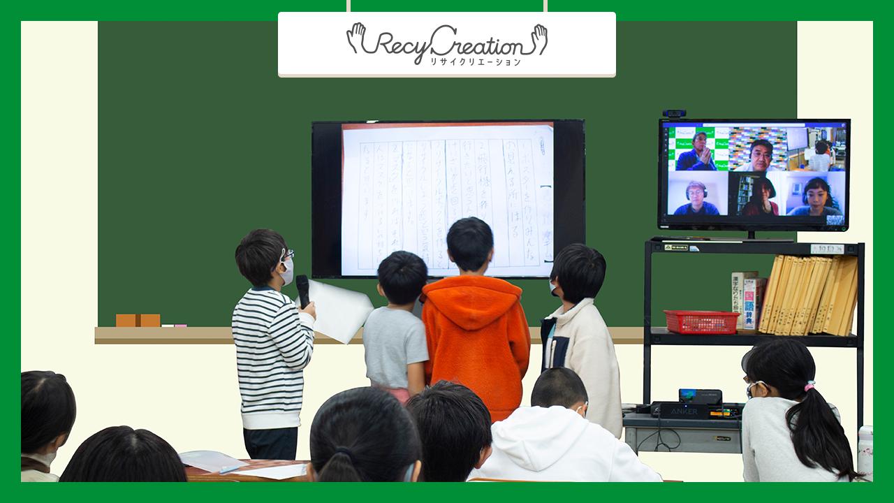 鎌倉リサイクリエーション「環境授業」