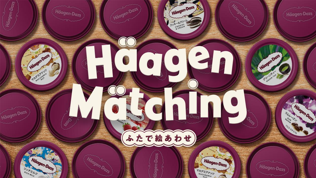 Häagen Mätching ふたで絵あわせ|Häagen Home Project