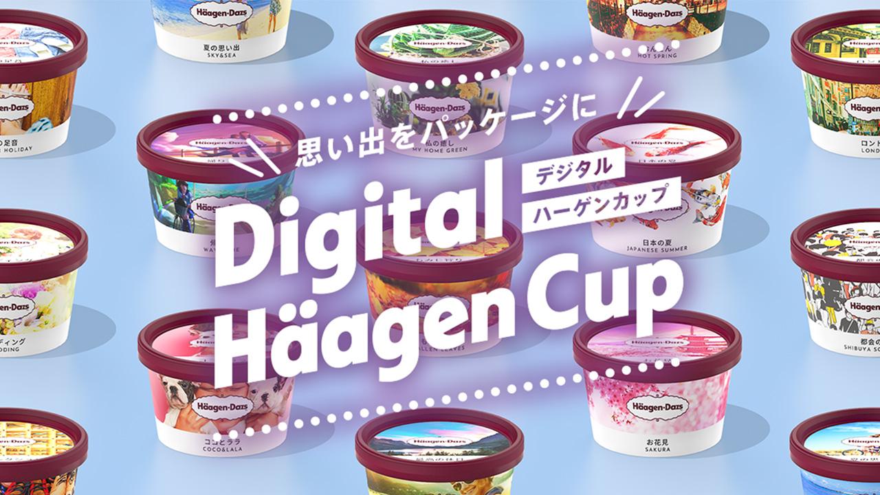 Digital Häagen Cup|Häagen Home Project