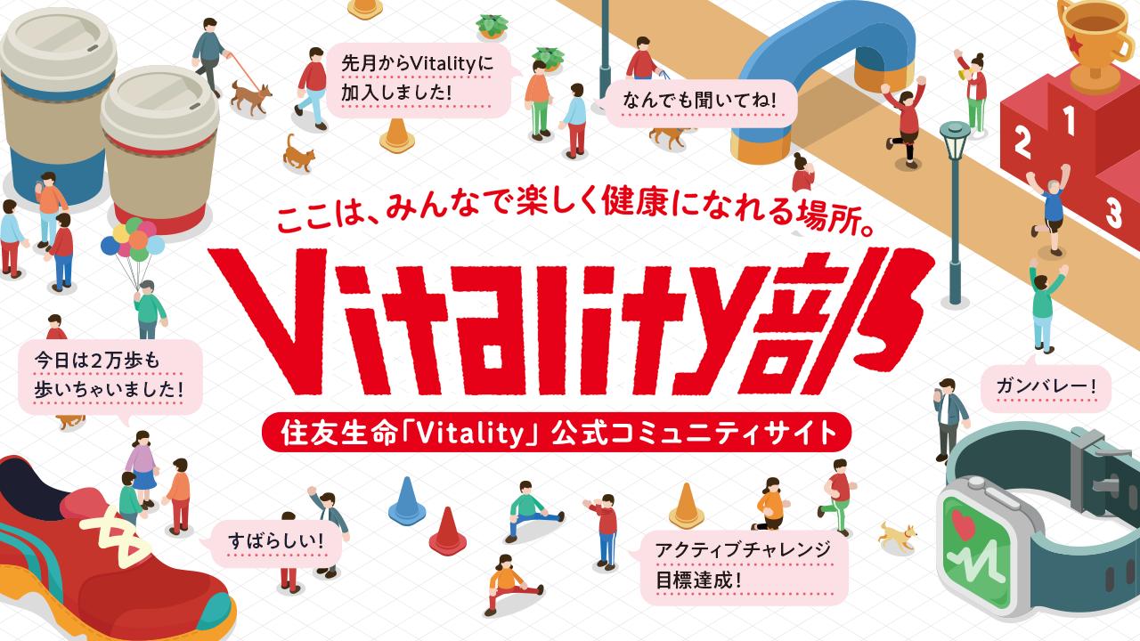 住友生命「Vitality」 公式コミュニティサイト「Vitality部」