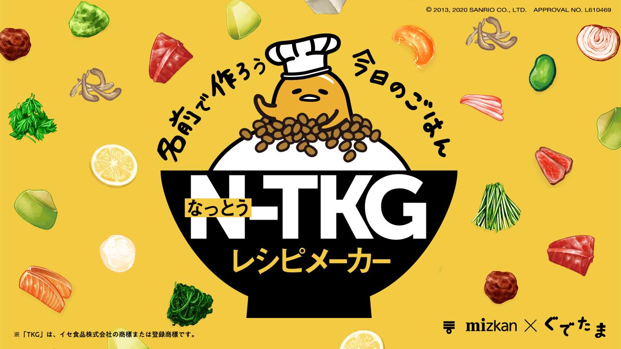 mizkan × ぐでたま「N-TKGレシピメーカー」