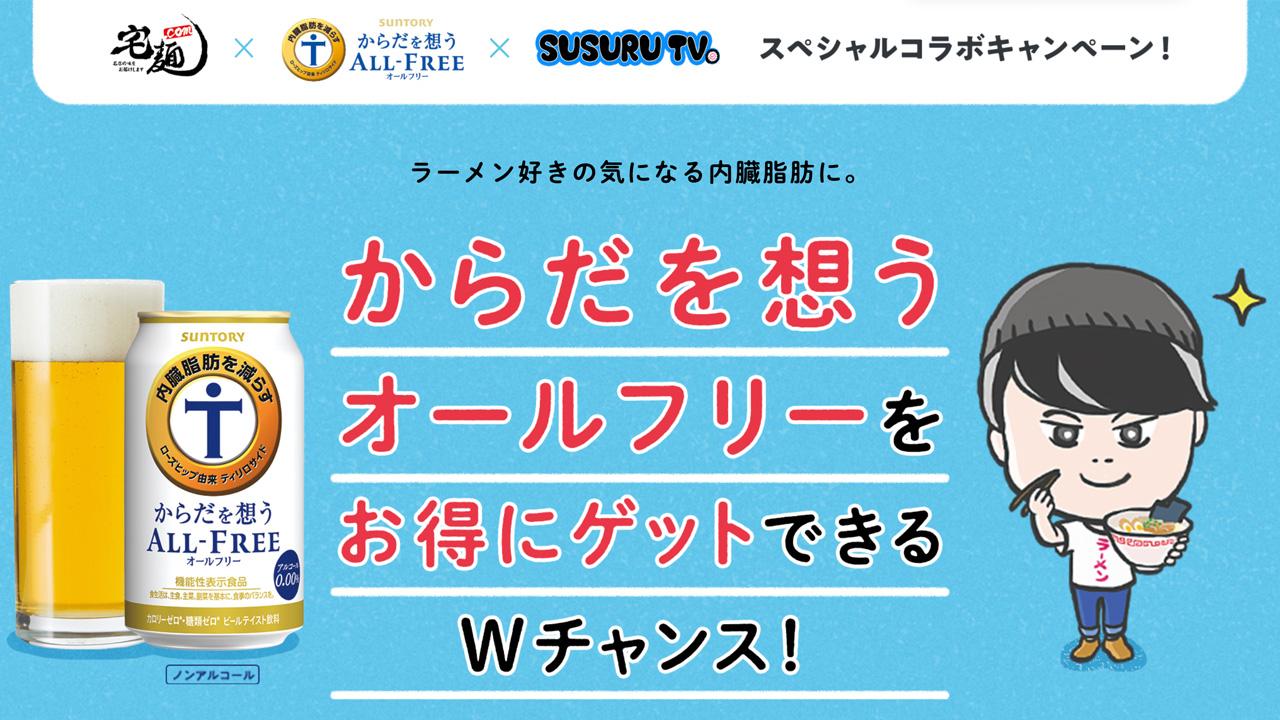 宅麺.com×からだを想うオールフリー×SUSURU TV. スペシャルコラボキャンペーン