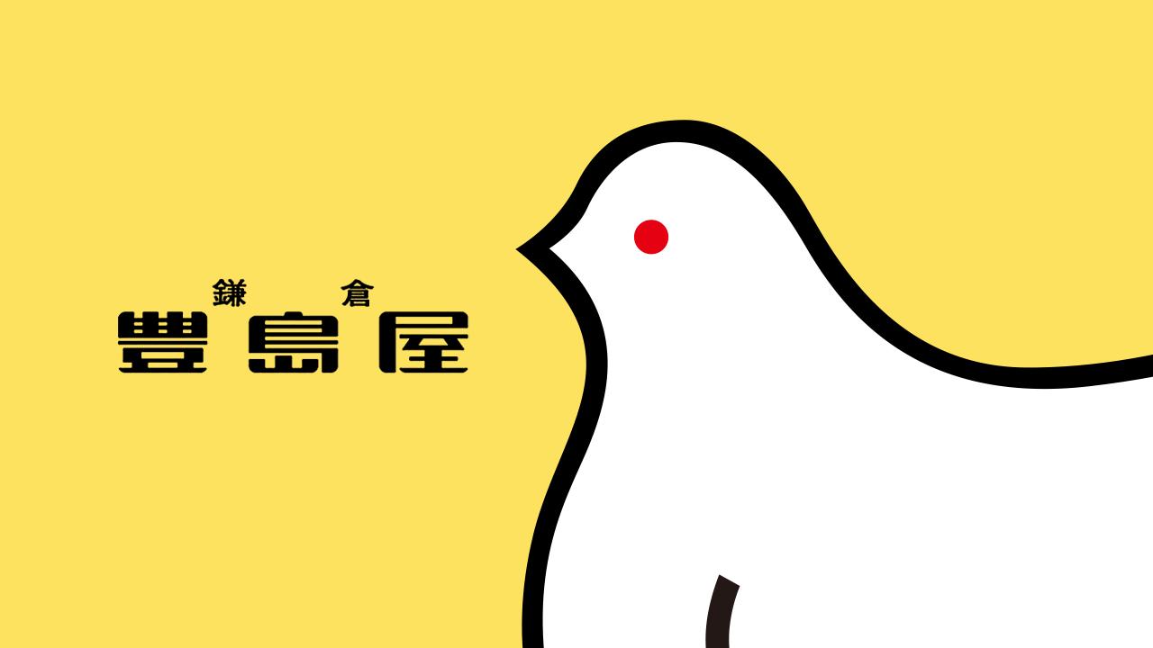豊島屋 コーポレートサイトリニューアル