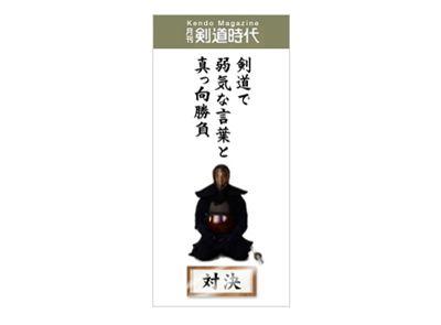 「月刊剣道時代」弱気な自分、叩き直しブログパーツ