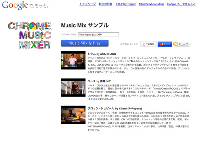 Google Chrome Music Mixer