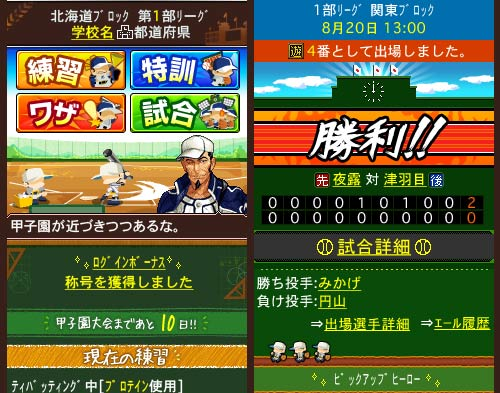 Bokura no Koshien! – Exciting Battle Edition