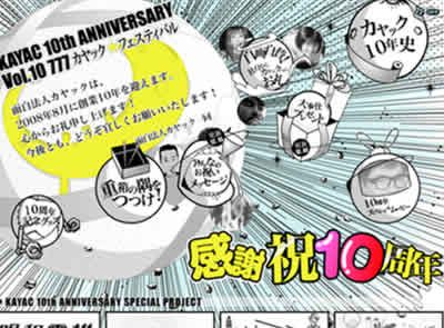 KAYAC 10th Anniversary