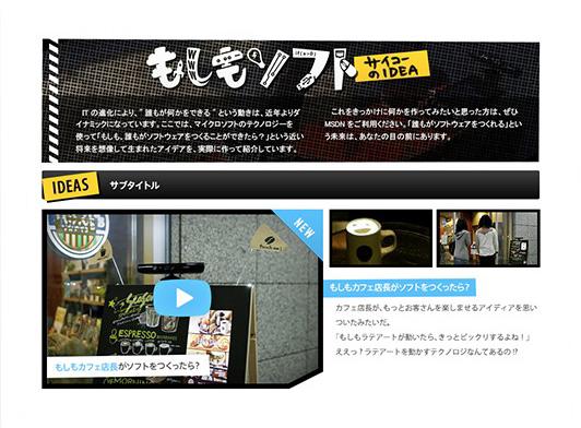 Moshimo Soft – Saiko no IDEA ('What if' software - Great ideas)