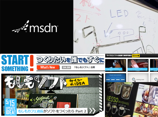 Moshimo Soft – Saiko no IDEA ('What if' software - Great ideas)