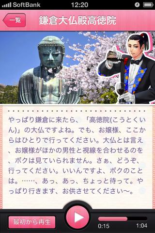 Moenavi -Kamakura Man-